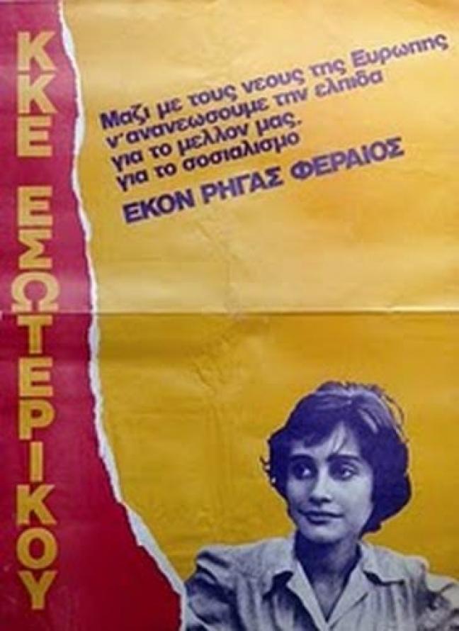 Αφίσα του Ρήγα Φεραίου για την Ευρώπη των λαών, από τις αρχές της δεκαετίας του 1980.