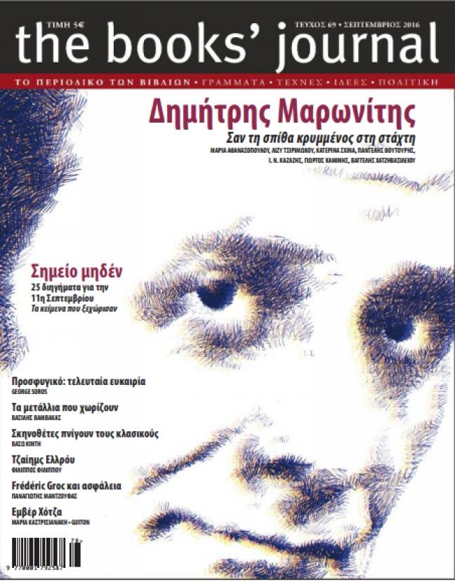 Τεύχος 69